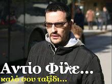ΕΙΣ ΜΝΗΜΗ ΣΟΥ ΚΑΛΕ ΜΟΥ ΦΙΛΕ... ΦΙΛΑΡΑΚΟ ΚΑΛΟ ΣΟΥ ΤΑΞΙΔΙ...
