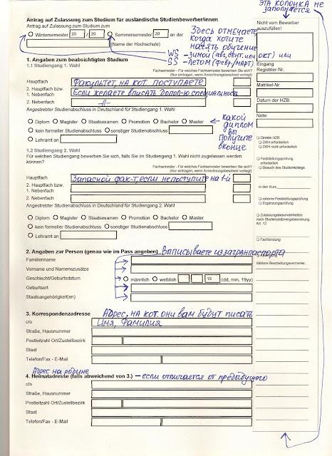 примеры заполнения анкеты для службы знакомств