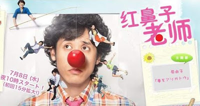 Red Nose Teacher