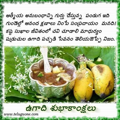 Happy ugadi advance mudraa from jaghdish l at 0654 pm apr 10 2013 5 years ago m4hsunfo