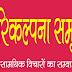 वर्ष-२०१० : हिंदी ब्लोगिंग ने क्या खोया -क्या पाया ?