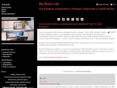 my-budo.livejournal.com