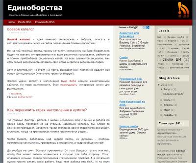 edinoborstvo.blogspot.com