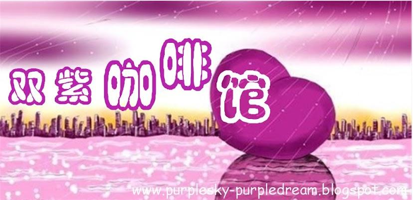 *..双紫咖啡馆..*