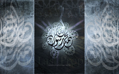 Muhammad the last prophet wallpaper