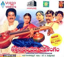 telugu studio watch samsaram oka chadarangam movie online