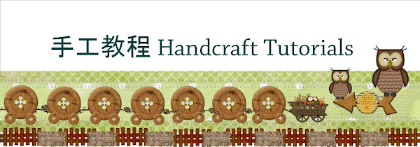 手工教程 Handcraft Tutorials