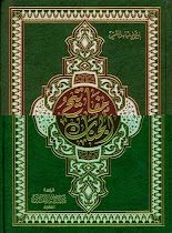 DOWNLOAD KITAB MAFATIH AL JINAN