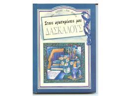 Ένα βιβλίο για το δάσκαλο