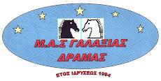 """Μορφωτικός Αθλητικός Σύλλογος  """"ΓΑΛΑΞΙΑΣ"""" Δράμας"""