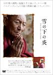 「雪の下の炎」 DVD発売中!!