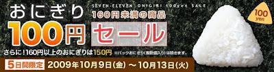 日本7-11飯糰大特價