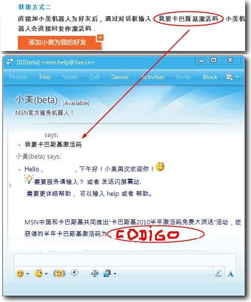 codigo activacon messenger: