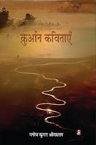 कुरान कविताएँ (काव्यांतरण) : मनोज कुमार श्रीवास्तव