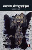 भेम का भेरू माँगता कुल्हाड़ी ईमान (कहानी-संग्रह) : सत्यनारायण पटेल