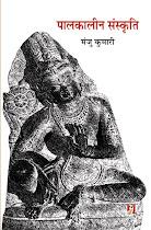 पालकालीन संस्कृति (पालकालीन इतिहास) : मंजु कुमारी