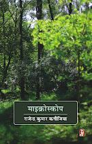 माइक्रोरोस्कोप (उपन्यास) : राजेन्द्र कुमार कनौजिया