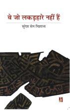 वे जो लकडहारे नहीं हैं (कविता-संग्रह) : सुरेश सेन निशान्त