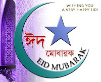 Online Eid Greeting Cards