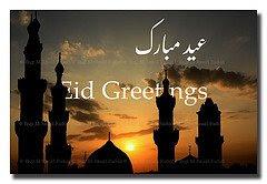 EID-UL-FITR Cards