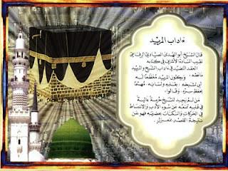 Religious Eid eCards