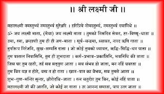 Diwali Laxmi Puja Aarti