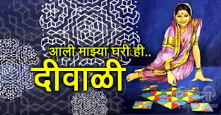 Marathi Diwali Greeting Cards