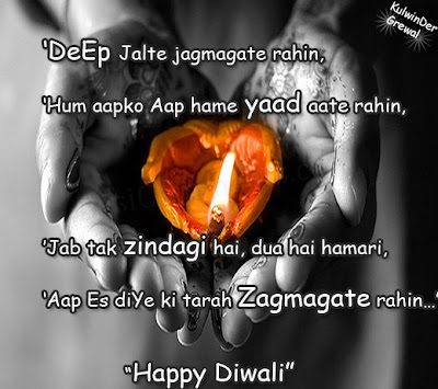 shayari for diwali