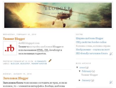 Заголовок Blogger. Тюнингованный