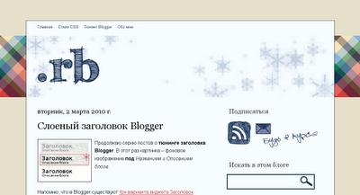 Ruby Brewed – Тюнинг Blogger