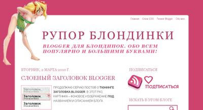 Рупор блондинки – Blogger для блондинок