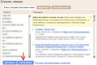 Панель инструментов - Список чтения