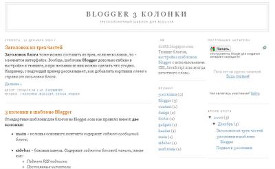 3 колонки в шаблоне Blogger