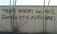 Οι τοίχοι γράφουν