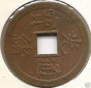 China coin Kwangtung Province