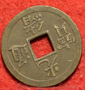 Kwang-Tung Province, China 1890-1908 Brass 1 Cash Coin