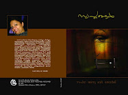 Swapnangal-Malayalam  Poetry Collection