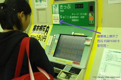 東京 Suica 西瓜卡