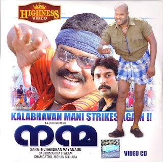 Nanma 2007 Malayalam Movie