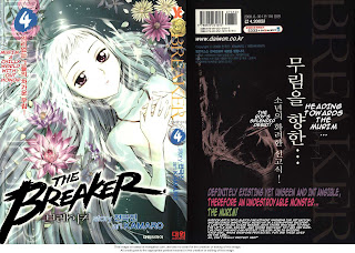 the breaker cover goomoonryong