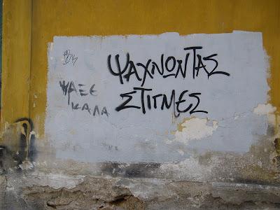 graffity, στιγμες