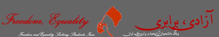 دانشجویان آزادیخواه و برابری طلب ایران