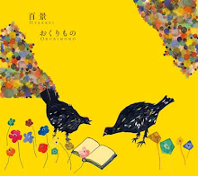 HYAKKEI -  おくりもの (Okurimono) (2009)