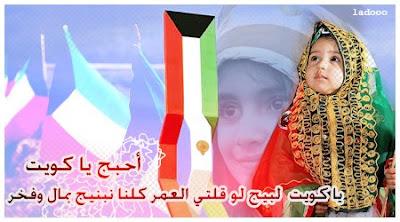رمزيات مسن اليوم الوطني الكويتي 2018 , صور ماسنجر العيد الوطني في الكويت