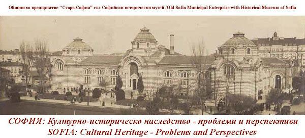 Стара София / Old Sofia