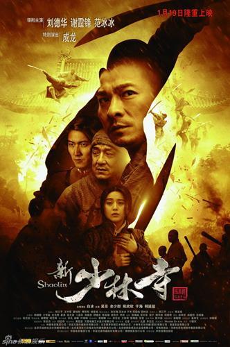 หนังจีนShaolin เส้าหลินสองใหญ่