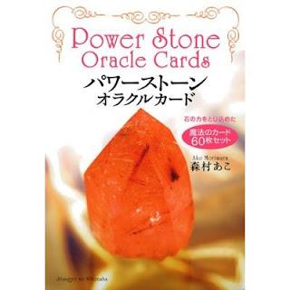 『パワーストーン☆オラクルカード』