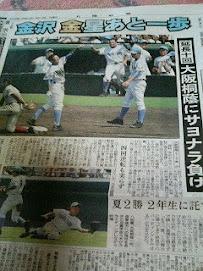 金沢 vs 大阪桐蔭