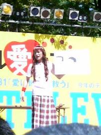 桜塚 やっくん