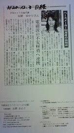 日経新聞 ほくりく版 H20.12.3